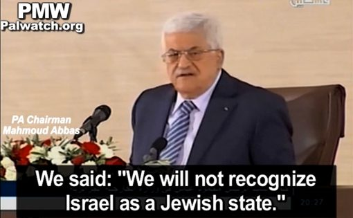 If the international community wants to see Israel make dangerous concessions, then they, and they alone, must ensure that Israel has a united and pragmatic peace partner, not a weak, aging, corrupt, rejectionist and undemocratic leader to our east, who constantly says he will never recognize Israel as the Jewish State, and to our south, in Gaza, a rabid Islamic terror regime bent on our destruction. (Image source: Palestinian Media Watch)
